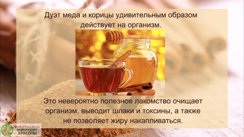 Как сделать напиток из меда и корицы для