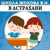 Новая школа в Астрахани! Обучение в радость