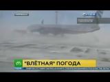 Мощный ураган срывал крыши домов в Норильске и развернул самолет на полосе: видео