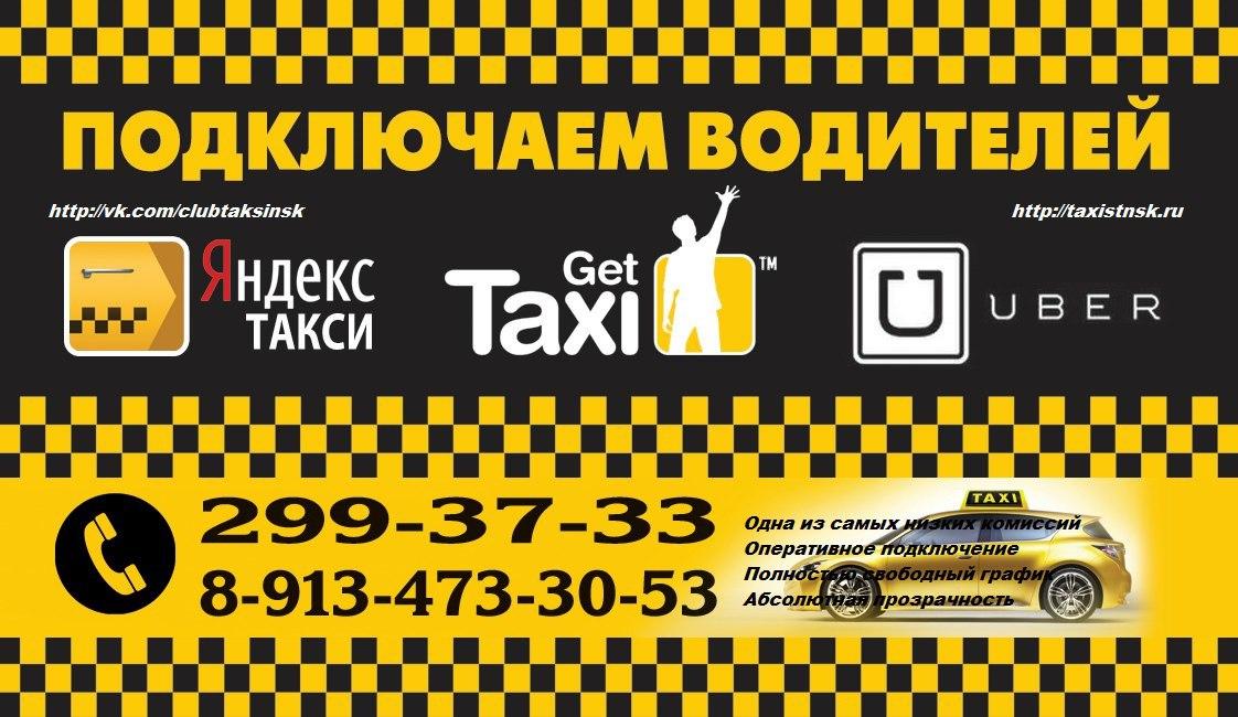 Водителем в такси сервис г самара