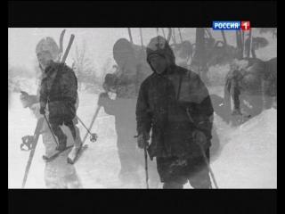Тайна горы мертвецов. Перевал Дятлова. Фильм 2 (2013)