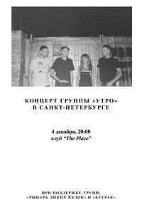 Утро + Буерак. Концерт в Санкт-Петербурге