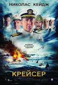 Крейсер / USS Indianapolis: Men of Courage (2016)