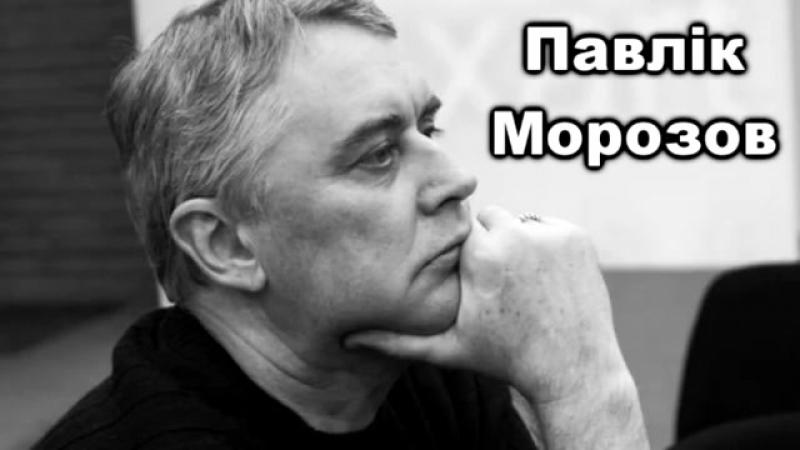 Les-Podervyanskiy-Pavlk-Morozov-Epichna-tragediya-YouTube