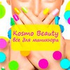 Kosmo Beauty | Всё для маникюра