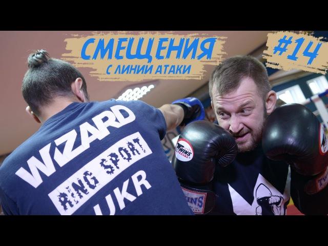 14TV - Школа бокса и кикбоксинга - Смещение с линии атаки