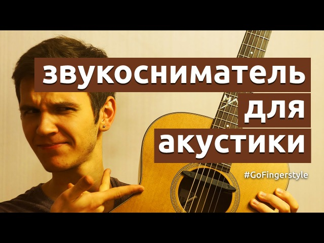 Звукосниматель для акустической гитары. Часть 1