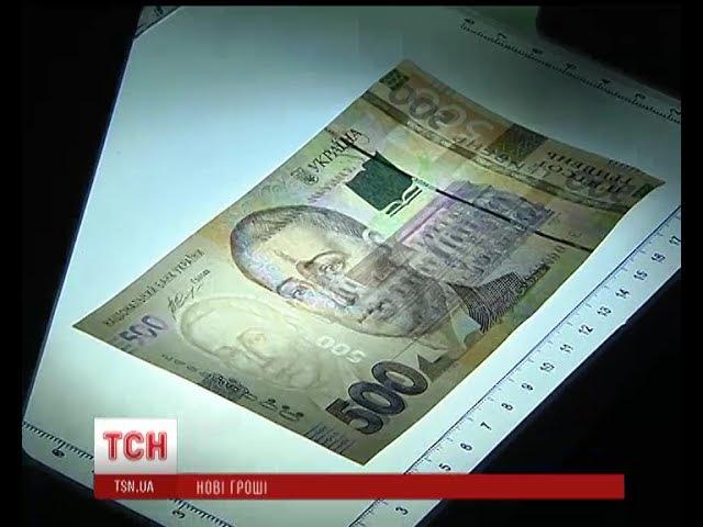 Нацбанк України презентував нову банкноту номіналом п'ятсот гривень