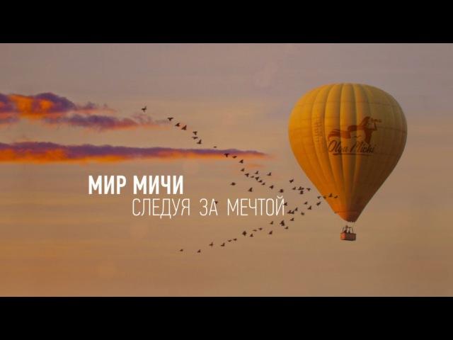 Ольга Мичи. «Мир Мичи. Следуя за мечтой»