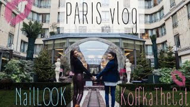 ПАРИЖ с NailLOOK и Koffkathecat Paris vlog