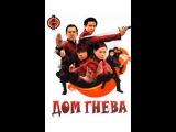 Дом гнева (Jing mo gaa ting, 2005) HD