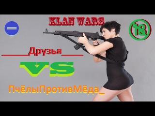 WarFace: Klan Wars  КВ  _____Друзья____ VS ПчёлыПротивМёда_