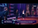 Импровизация «Экстрасенс» с Ляйсан Утяшевой. 1 сезон, 4 серия (04)