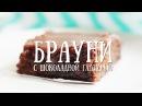 Цуккини-брауни с шоколадной глазурью