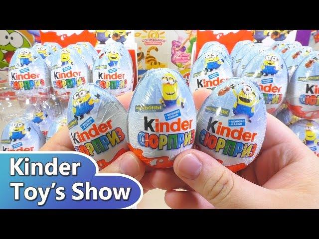Киндер Сюрприз Миньоны лицензионные киндеры с Миньонами Kinder Surprise Minions