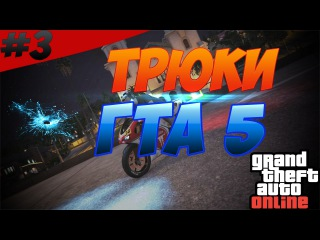 GTA 5 ТРЮКИ(GTA 5 STUNTS & FAILS) #3