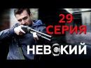 Невский . 29 серия