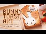 [Tutorial] ขนมปังปิ้งลายกระต่ายน้อย ☆ Bunny Toast Art ☆ トーストア&#1