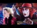 Алиса в Зазеркалье - Русский Трейлер 2 (2016)
