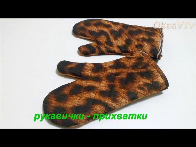 рукавица прихватка для кухни mitten potholder for kitchen
