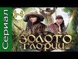 Золото Глории 1 - 4 серия HD (2014)