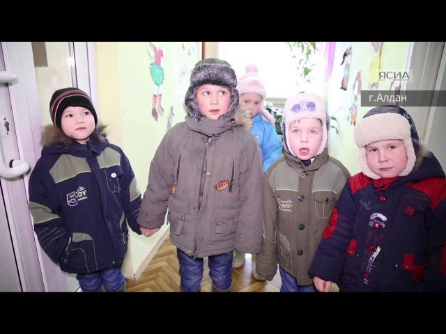 Алданский детский дом