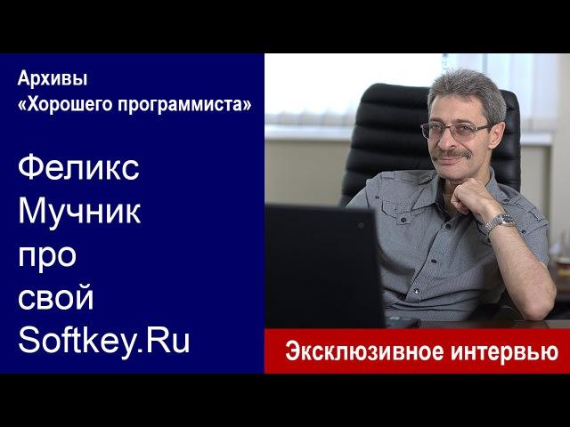 Феликс Мучник и Softkey — Архивы «Хорошего программиста»