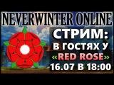 NEVERWINTER ONLINE - Стрим в гостях у Red Rose
