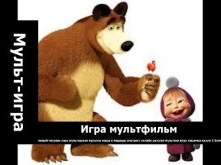Маша и Медведь.. мультфильмы 2014 2015 смотреть мультики 2015 года мультфильмы 2014