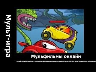 МАШИНА ест МАШИНУ 5. мультфильмы онлайн игры про машинки мультфильмы