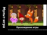 МАША И МЕДВЕДЬ ВСЕ СЕРИИ. золушка мультфильм лучшие советские мультфильмы золушка