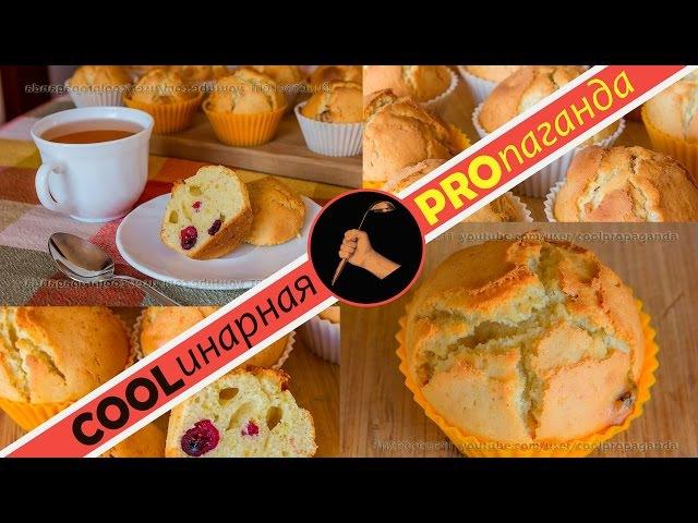 Как приготовить супербыстрые кексы к завтраку маффины за 15 минут с лимонной ц