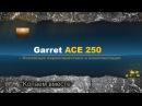 АСЕ 250 Гаррет! Видео обзор металлоискатель garrett ace 250