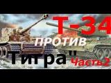Танковый симулятор Т-34 против