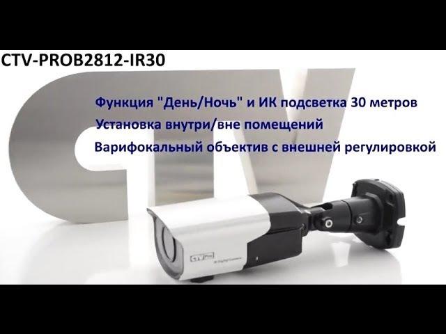Видеокамеры CTV Pro на базе SONY Exmor!