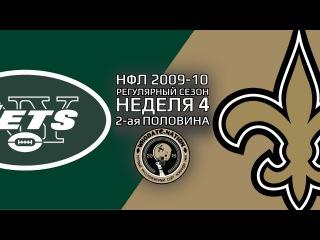 НФЛ 2009-2010, Регулярный Сезон, Неделя 4: «Джетс» против «Сэйнтс». 2-ая половина