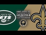 НФЛ 2009-2010, Регулярный Сезон, Неделя 4: «Джетс» против «Сэйнтс». 1-ая половина