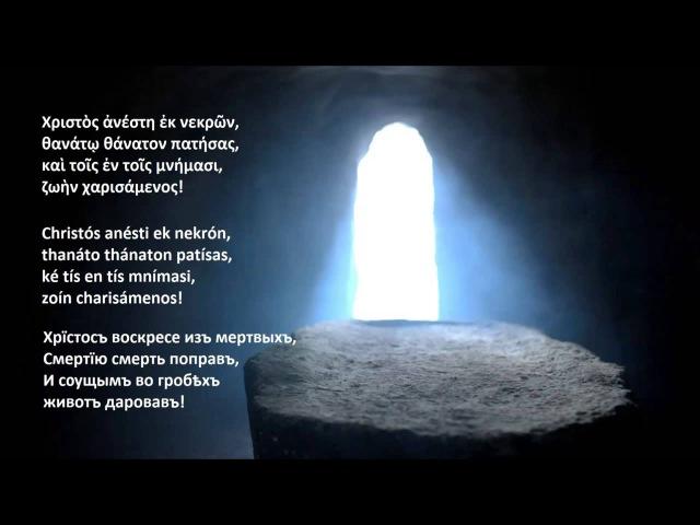 Христос воскресе из мертвих Orthodox prayer Greek