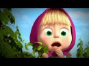 Маша и Медведь - Песня про бабушку ! - Created using