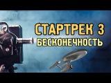 Стартрек 3: Бесконечность - Обзор и Новости 2016