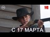 Дублированный трейлер фильма «Джейн берет ружье»
