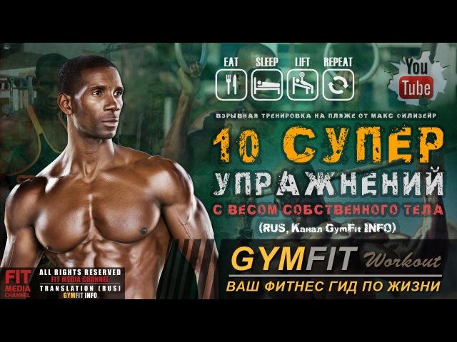 ТОП-10 УПРАЖНЕНИЙ с собственным ВЕСОМ от МАКСА ФИЛИЗЕЙРА | RUS, Канал GymFit INFO