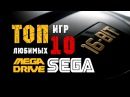 ТОП 10 Любимых Игр на Sega Mega Drive