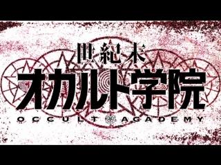 [AniDub] Seikimatsu Occult Gakuin | Оккультная Академия [01] [Ancord]