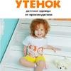 """Производитель детской одежды """"Утёнок"""""""