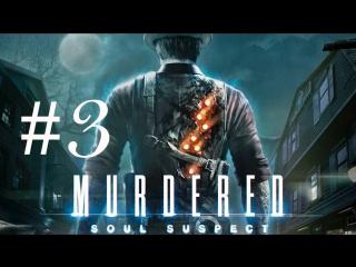 Прохождение Murdered: Soul Suspect #3 - Картина преступления