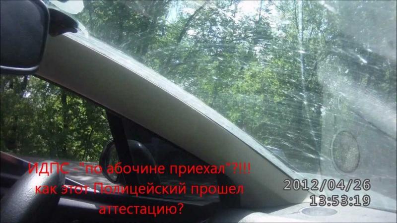 ГАИ Донецк (rus) на встречке
