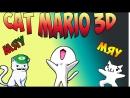 БЕШЕНЫЕ КОТЫ! CAT MARIO 3D