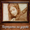 Портреты на дереве/ Гравировка / Тюмень / Фото
