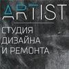 Студия дизайна и ремонта ARTIST